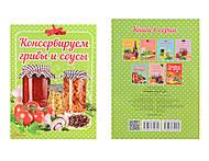 Книга о консервации грибов и соусов, Талант, купить
