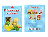 Освежающие напитки, книга на русском, Талант, фото