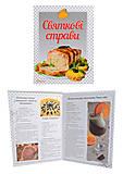 Книга «Святкові страви укр.», Талант, купить