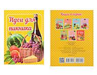 Идеи для пикника, русская книжечка, Талант