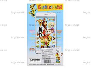 Детский смартфон «Барбоскины», JD-A03, купить