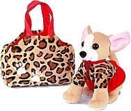 Собачка чихуахуа с сумочкой, СО-0102, детские игрушки