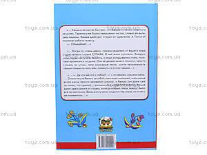 Детская книга « Необычайные истории про Ваньку», Талант, купить