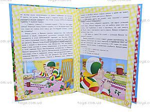 Детская книга « Необычайные истории про Ваньку», Талант, фото