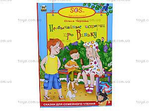 Детская книга « Необычайные истории про Ваньку», Талант