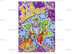 Серебряные раскраски «Дед Мороз», А19581У, отзывы