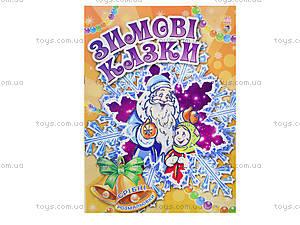 Серебристые раскраски «Зимние сказки», А19588У, цена
