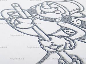 Серебряные раскраски «Зимние забавы», А19587У, купить