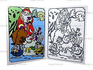 Серебристая раскраска «Дед Мороз», А19579Р, отзывы
