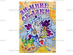 Серебряные раскраски «Зимние сказки», А19586Р, отзывы