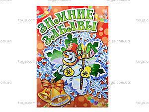 Серебристые раскраски «Зимние забавы», А19585Р, цена