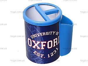 Стакан для письменных принадлежностей Oxford, 470287, отзывы