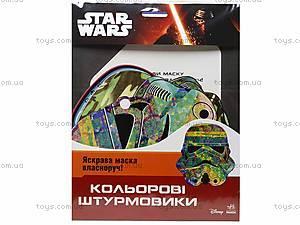 Маски своими руками «Цветные штурмовики Star Wars», Ч607008У, отзывы