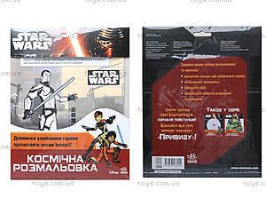 Космическая раскраска Star Wars, Ч607004У