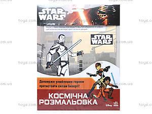 Космическая раскраска Star Wars, Ч607004У, отзывы