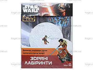 Звездные лабиринты Star Wars, Ч607002У, купить