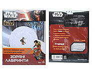 Звездные лабиринты Star Wars, Ч607002У