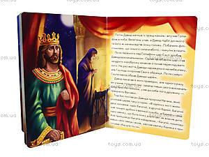 Старый Завет для малышей «Давид и Голиаф», А245004У, купить