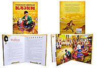 Книга «Старинные украинские сказки», Р128005УР14702У, фото