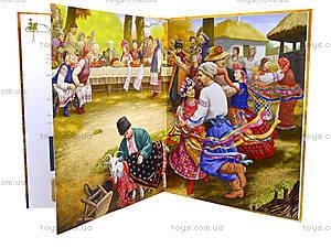 Книга «Старинные украинские сказки», Р128005УР14702У, цена