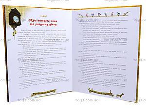 Книга «Старинные украинские сказки», Р128005УР14702У, игрушки