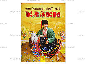 Книга «Старинные украинские сказки», Р128005УР14702У, детские игрушки
