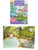 Книга «Стиг и Люми в гостях у жабы», С704003У, купить