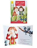 Книга «Стиг и Люми в гостях у муравьев», С704002У, отзывы