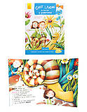Книга для детей «Стиг и Люми в гостях у улитки», С704004У, купить