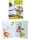Книга для детей «Стиг и Люми в гостях у дятла», С704005Р, фото