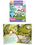 Книга «Стиг и Люми в гостях у лягушки», С704007Р, отзывы