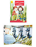 Книга для деток «Стиг и Люми в гостях у муравьев», С704006Р, фото