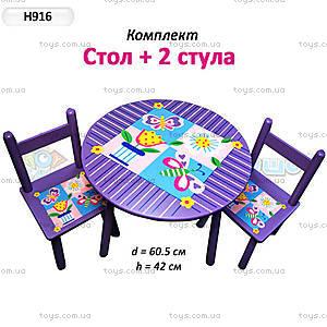 Стол и два стула, H916