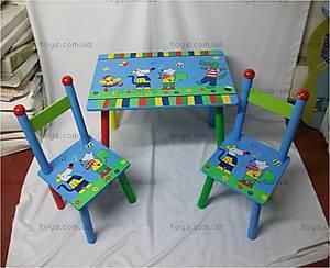 Стол со стульчиками, W02-884(H911)
