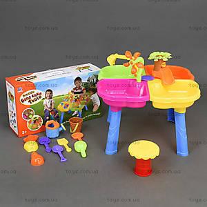 Столик игровой для песка и воды, 9810