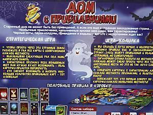 Стратегическая игра «Дом с привидениями», VT1303-01, отзывы