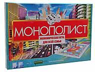 Стратегическая игра «Монополия», большая, 0005, набор