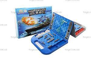 Стратегическая игра «Морской бой», ER4958U