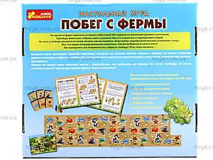 Стратегическая настольная игра «Побег с фермы», 5832, цена