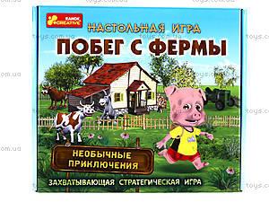 Стратегическая настольная игра «Побег с фермы», 5832, игрушки