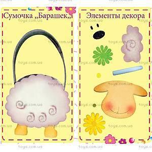 Сумка из фетра «Барашек», VT2401-03, игрушки