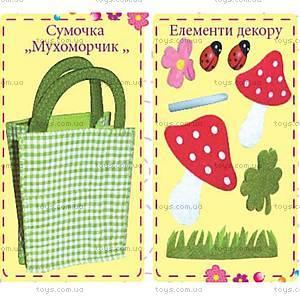 Сумка из фетра «Мухомор», VT2401-05, детские игрушки
