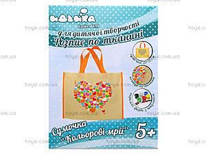 Набор для росписи по ткани «Цветные мечты», 96203, отзывы