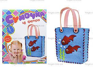 Детская сумочка из фетра «Рыбки», 113