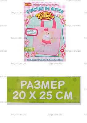 Красивая сумочка из фетра с Мишкой, 4786
