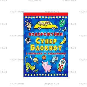 Супер блокнот с головоломками и играми, выпуск 1, 87409