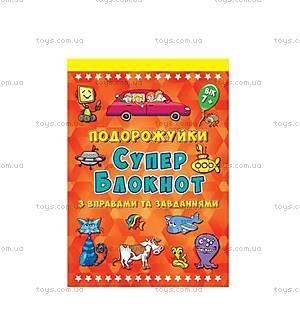 Супер блокнот с логическими играми, выпуск 2, 87410