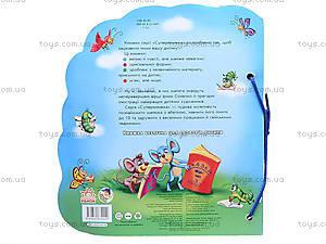 Суперкнижка «Азбука», на украинском, А3971УМ314003У, фото