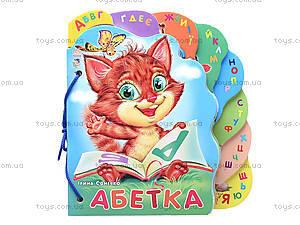 Суперкнижка «Азбука», на украинском, А3971УМ314003У, цена
