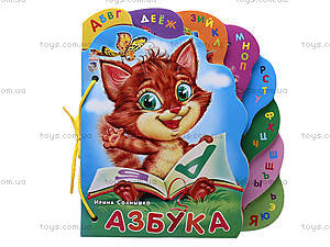 Суперкнижка «Азбука», А3971РМ314001Р, цена